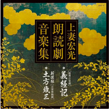上妻宏光 朗読劇音楽集~音楽舞踏劇「新選組・土方歳三」能舞音楽劇「義経記」~サウンドトラック