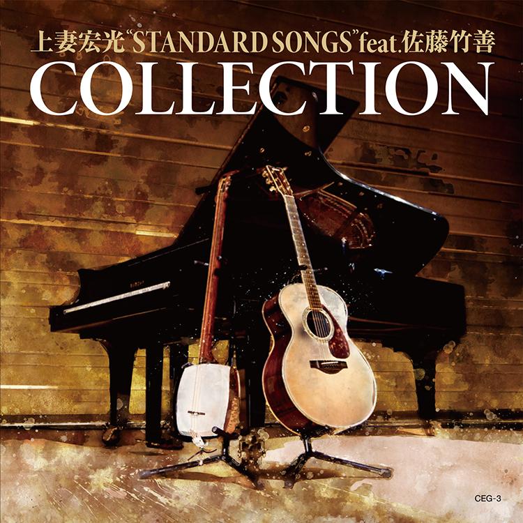 """上妻宏光""""STANDARD SONGS"""" feat.佐藤竹善 COLLECTION"""