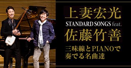 """上妻宏光""""Standard songs""""feat.佐藤竹善"""