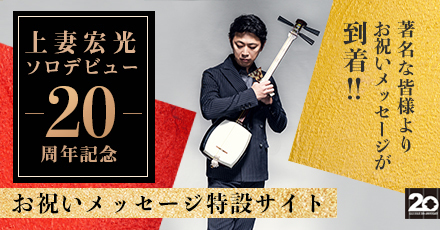 上妻宏光ソロデビュー20周年記念  ーお祝いメッセージ特設サイトー