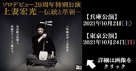 ソロデビュー20周年特別公演上妻宏光-伝統と革新-